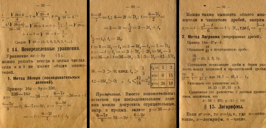 Линейные диофантовы уравнения доклад 2510